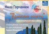 Сегодня в Центральной городской библиотеке Бреста откроется выставка «Крымские сонеты»