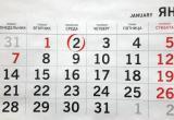 Совмин решает, будет ли 2 января выходным днем в Беларуси
