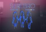 """На ютуб-канале лейбла """"MALFA"""" вышел первый выпуск шоу по поиску новых участниц группы Serebro"""