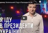 Актер Зеленский будет баллотироваться в президенты Украины (видео)