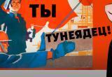 Брестчанам предлагают узнать, тунеядцы они или нет. Как это сделать?