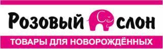Розовый Слон магазин Товаров для Новорожденных ЧСУП Варяг-Плюс