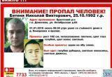 Пропавшего в новогоднюю ночь Николая Бетеню так и не нашли, снова объявлен сбор поисковой группы