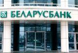 Беларусбанк может открыть свою криптобиржу