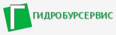 Гидробурсервис