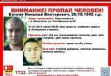 Собирается поисковая группа для розыска Николая Бетени