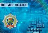 Лукашенко представили Концепцию информбезопасности Беларуси