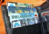 Операции с банковскими картами Беларусбанка подорожали минимум в 2 раза