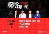 Топовые бизнес-гуру приедут в Минск с лекцией 27 апреля