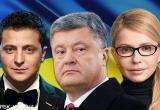 Кто станет президентом Украины? Рейтинг кандидатов
