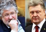 Коломойский против Порошенко: от скучного плохого к весёлому худшему