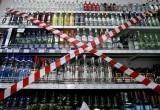 «Дни трезвости». Когда в Бресте ограничат продажу алкоголя в связи с проведением выпускных?