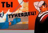 Нововведения для тунеядцев ввели в Беларуси