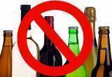 Во время выпускных в Бресте не будут продавать алкоголь