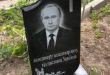 Путину установили надгробие возле Киева