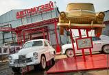 В Москве открылся самый большой автомузей в России
