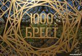 Новый арт-объект установили в Бресте