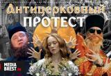 Антицерковный протест: бесовщина или жажда справедливости?