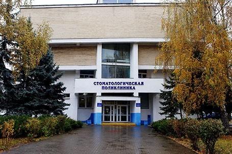 Брестская Городская стоматологическая поликлиника
