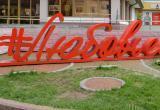 Куда исчезла инсталляции «#Любовь есть» на Советской?