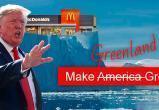 Трамп хочет купить у Дании Гренландию