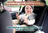 ГАИ: Сегодня стартует акция «Маленький пассажир – большая ответственность!»