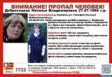 Женщина поехала в Брест и пропала