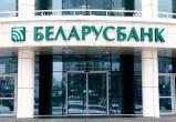 Беларусбанк вводит комиссию за снятие наличных в некоторых банкоматах