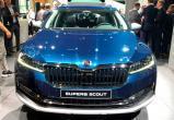 Новый автомобиль Superb Scout от Шкоды продемонстрировали на автосалоне во Франкфурте