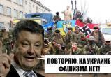 Украинские неофашисты в бешенстве от подписания Минских соглашений