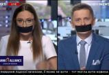 Украинские телеведущие заклеили рты, протестуя против цензуры