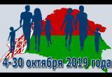 Почти 400 тысяч белорусов уже переписались
