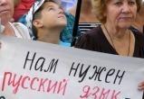 На Украине оппозиция требует прекратить дискриминацию русского языка