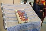 Самой популярной книгой Беларуси признали роман Короткевича