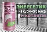 Энергетический напиток из куриного мяса для молодёжи