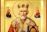 Православные верующие отмечают День святителя Николая Чудотворца