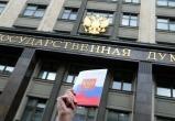 Госдума России одобрила в первом чтении поправки в Конституцию