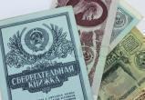 Есть ли у белорусов шанс получить выплаты по «советским» вкладам?