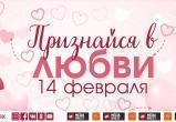 «Уголок пожеланий на Советской, Брест» поможет горожанам признаться в любви