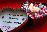 Чем брестчане удивят любимых в этот День Святого Валентина?