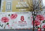 «Уголок пожеланий на Советской» ждет поздравлений к 8 Марта