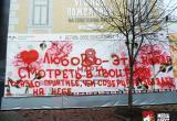 Вандалы испортили плакат «Уголка пожеланий на Советской» к 8 Марта