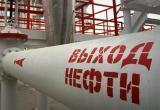 Россия будет поставлять нефть в Беларусь без премии