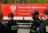 Польша отправила в Беларусь гуманитарную помощь