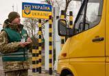 Украина открыла границы с Молдовой и странами ЕС, но не с Беларусью