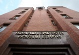 Прокуратура ответила по жалобам на Лукашенко