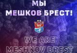 БГК имени Мешкова меняет название клуба