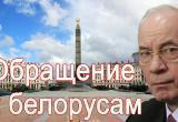 Николай Азаров призывает белорусов отказаться от протестов и учиться на ошибках Украины, ценя то, чего уже достигла Беларусь