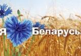 «Я люблю Беларусь» (Стих)
