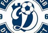 Динамо-Брест стала единственной командой от Беларуси в еврокубках